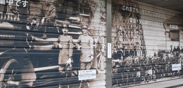 記念碑からほど近い山下町消防出張所には当時の写真がシャッターに描かれている。
