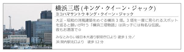 横浜三塔(キング・クイーン・ジャック)