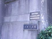 BRITISHI CONSULAR RESIDENCEの文字